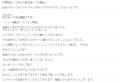 エーゲ海柴田けい口コミ1-2