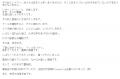 クラブアイリス名古屋篁美琴口コミ1-2