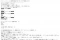 ラブココ与田りりあ口コミ6-1
