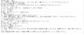 ラブココ与田りりあ口コミ6-2