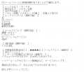 マネキン名駅サヤカ口コミ2