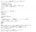愛アモーレ舞鶴口コミ2