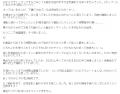 なちゅれまみ口コミ1-2
