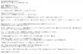 もえろ奥様栄倉田口コミ1-2