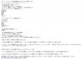 PCMAXセフレ由紀ちゃん口コミ