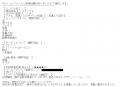 エターナルくみこ口コミ9-1