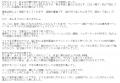 エターナルくみこ口コミ9-2