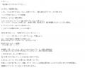 人妻デリワゴン矢野さゆみ口コミ1-2