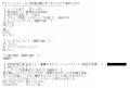 愛特急ANNEXかほみ口コミ