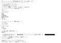 エターナルあずさ口コミ13-1