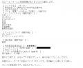 激安王55分8980円名古屋本店なつみ口コミ