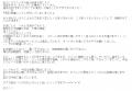 東京シャトールージュ〇〇〇口コミ1-2