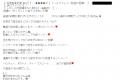 桃屋さくらこ口コミ1-2