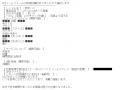 officeroomさくら商事あいら口コミ1-1