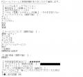 秘書コレクションリオナ口コミ