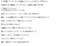 秘書コレクションリオナ口コミ1-1