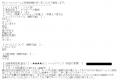 ラブボート大曽根まこ口コミ4-1