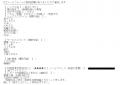 奥様鉄道69東海みさよ口コミ1-1