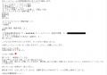インペリアル福岡りん口コミ2-1