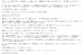 インペリアル福岡りん口コミ2-2
