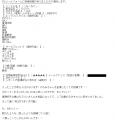 らぶりぃるみ口コミ1-1