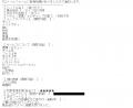 ひとづまVIP錦ユウコ口コミ1-1