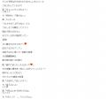 遊viv@ちえ口コミ2-2