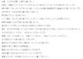 飛田新地料亭金太郎もえ口コミ1-2