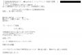 アンシード柴田店メイサ口コミ1-2