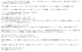 星の源氏物語みお口コミ2-2