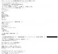 愛特急東海本店みさき口コミ11