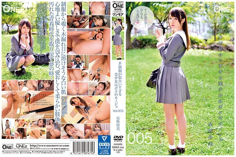 #制服が似合いすぎる美少女はボクのカノジョ Vol.005 星咲伶