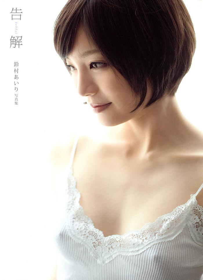 鈴村あいり エロ画像 18