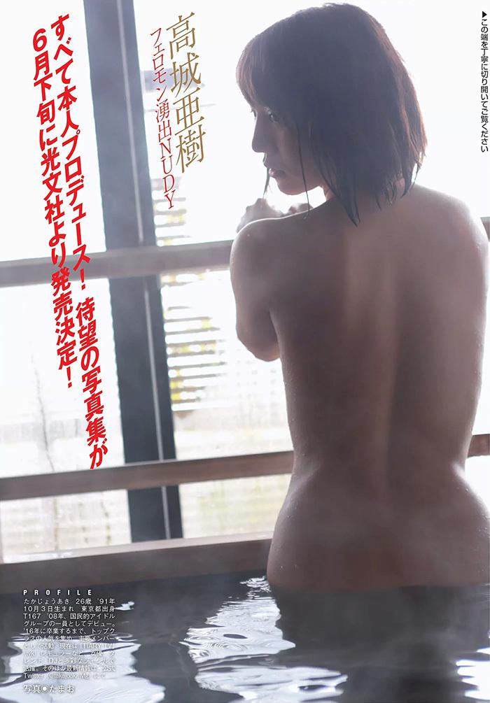 高城亜樹 画像 8