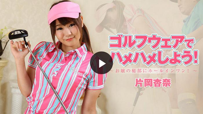 ゴルフウェアでハメハメしよう!~お嬢の秘部にホールインワン!~ - 片岡杏奈