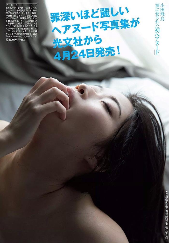 小田飛鳥 エロ画像 7
