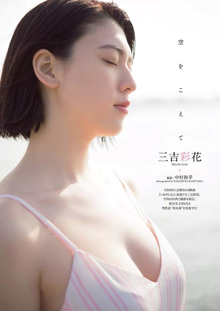 三吉彩花 画像 1