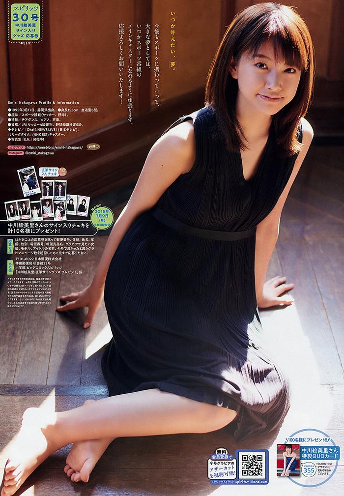 中川絵美里 画像 6