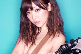 今一番脱げる女性歌手、藤田恵名(27)
