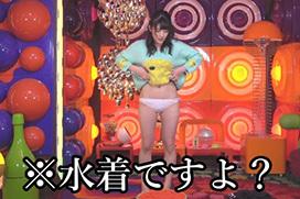 仮面女子Gカップグラドル神谷えりな、アキラ100%ネタ失敗してガチ局部モザイクの放送事故ww