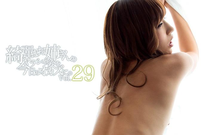 【エロ画像】綺麗なお姉さんのヤラシイ姿を今日のオカズに。Vol.29