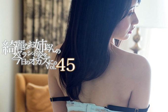 【エロ画像】 綺麗なお姉さんのヤラシイ姿を今日のオカズに。Vol.45