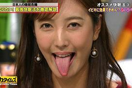 フジ小澤陽子アナがあいうべ体操でやらしく舌を出す