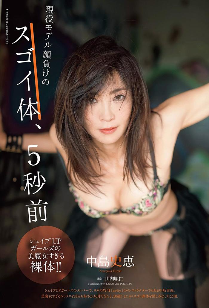 中島史恵 画像 1