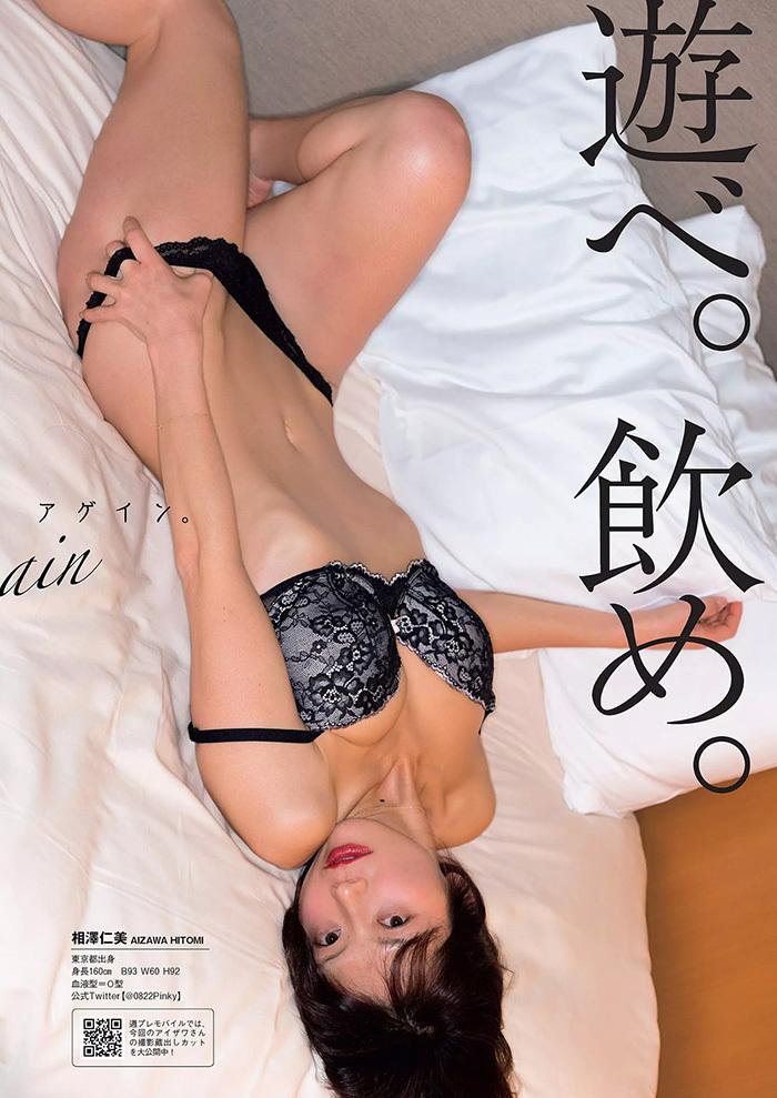 相澤仁美 エロ画像 4
