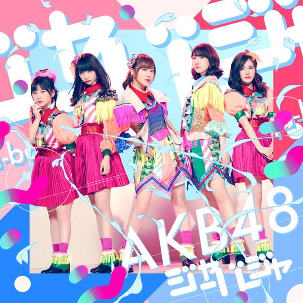 AKB48/ジャーバージャ