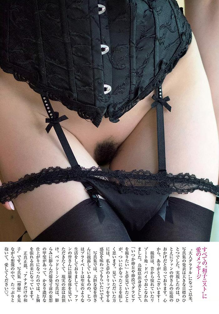 岩本和子 ヌード エロ画像 7