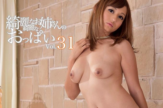 【エロ画像】綺麗なお姉さんの綺麗なおっぱい Vol.31