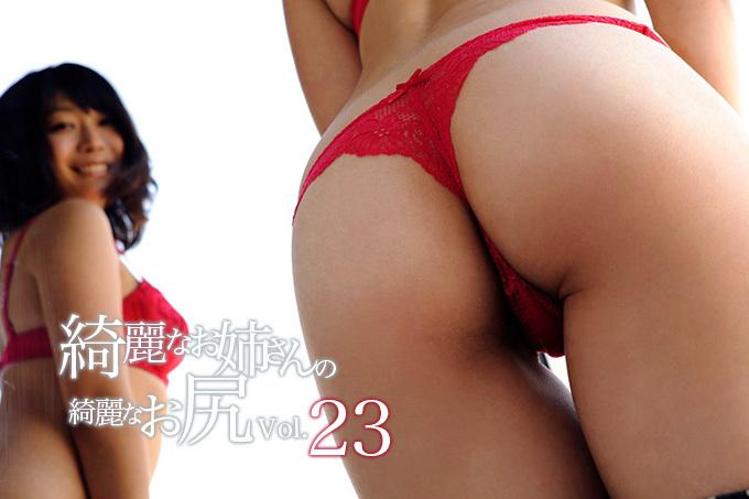 【エロ画像】綺麗なお姉さんの綺麗なお尻 Vol.23