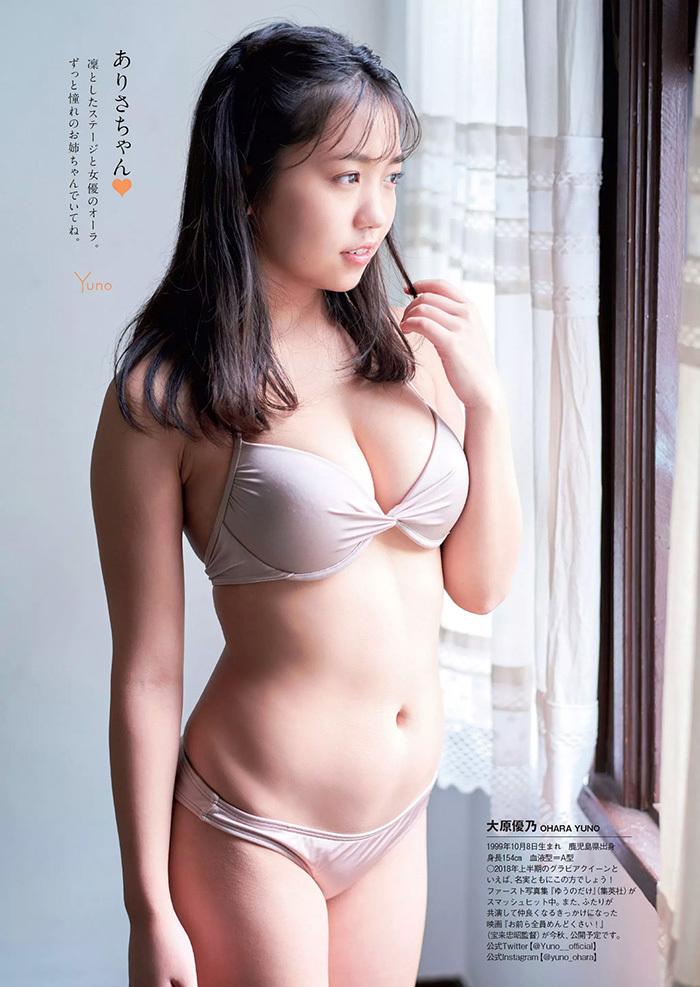 小宮有紗 大原優乃 画像 8